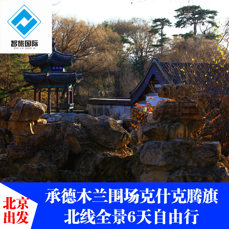 Beijing starts off from Chengde Mulan paddock, keshketeng banner, 6 days free journey to the grassland in the North