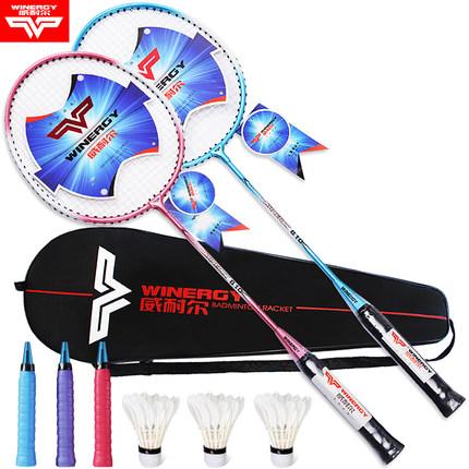 威耐尔 羽毛球拍 2支装