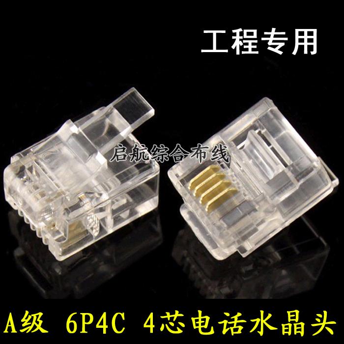 散卖RJ11四芯电话线水晶接头 6P4C4芯电话座机通用水晶头
