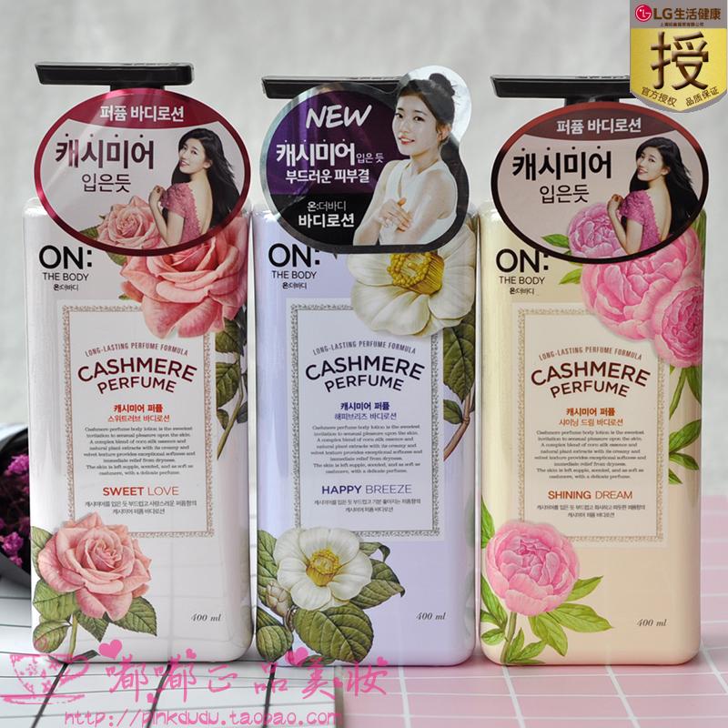 包邮韩国正品LG ON香水身体乳持久花香味去鸡皮 全身亮白保湿滋润