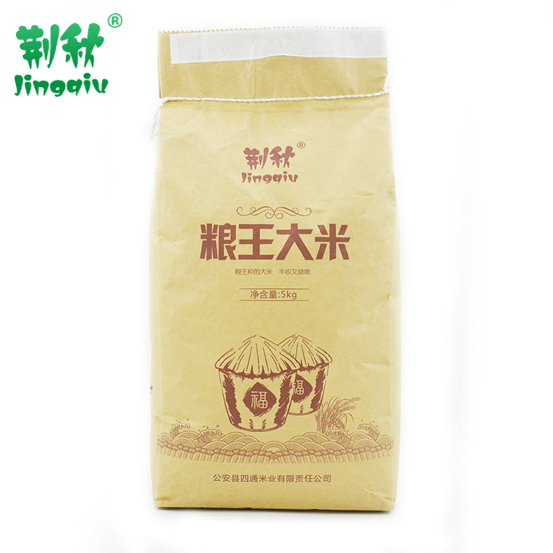 荊秋長粒香米農家自產特產2016年生態大米新米秈米5kg包郵