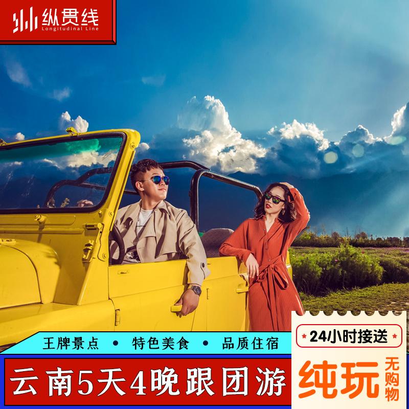 【含往返机票】云南旅游5天4晚纯玩跟团游丽江大理泸沽湖玉龙雪山