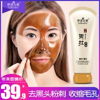男士女士去黑头撕拉式面膜深层清洁收缩脸部毛孔垃圾祛粉刺祛痘印