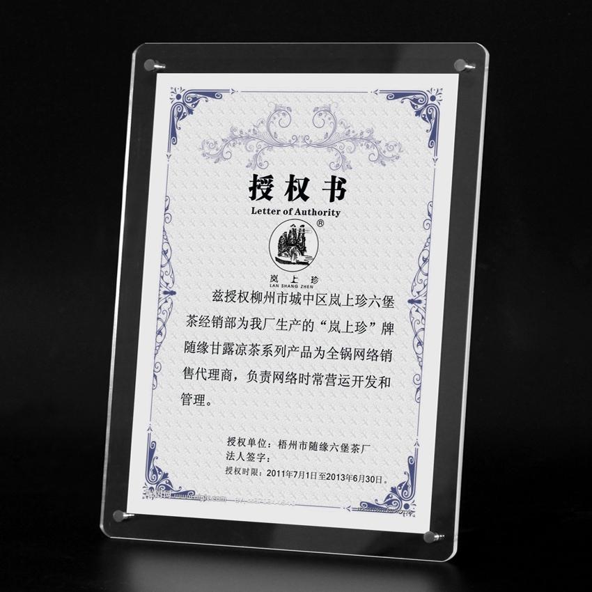 圓角亞克力水晶相框 有機玻璃擺台 書框7 10 12寸A4證書獎狀框