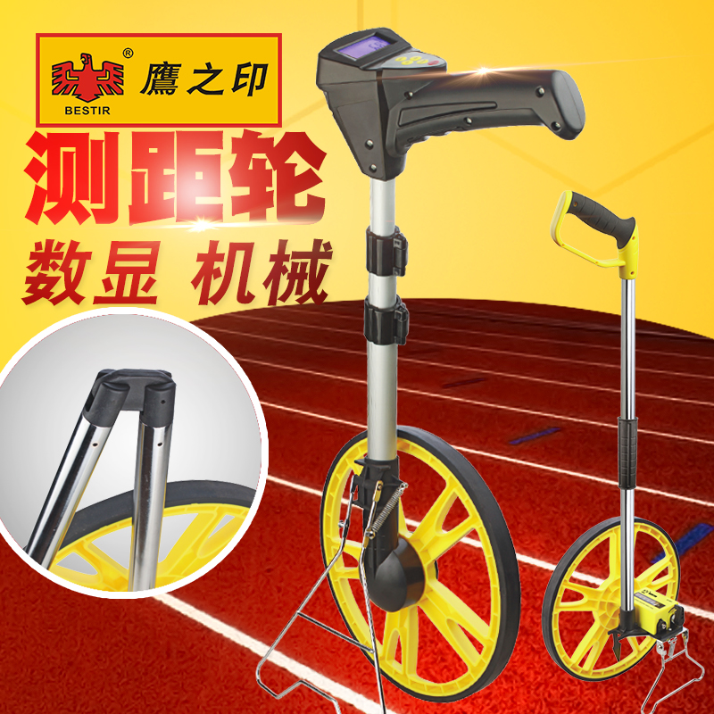 鹰之印工具 机械式测距轮 手推式电子数显大/小轮测距仪轮轮车