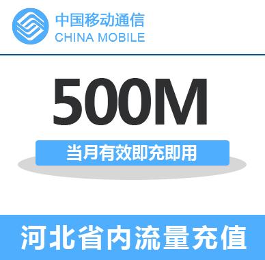 河北移動省內流量充值500M手機流量包流量卡自動充值當月有效