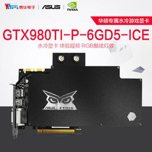 送水冷头ASUS/华硕STRIX-GTX980TI-P-6GD5-ICE RGB灯效 游戏显卡