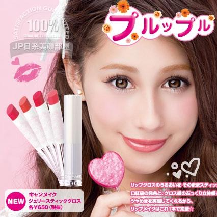 包邮 日本CANMAKE 滋润美容液水嫩保湿果冻�ㄠ�唇膏状唇彩/口红