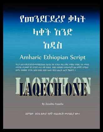 【预售】Amharic Ethiopian Script New Edition: Laqech New - 封面