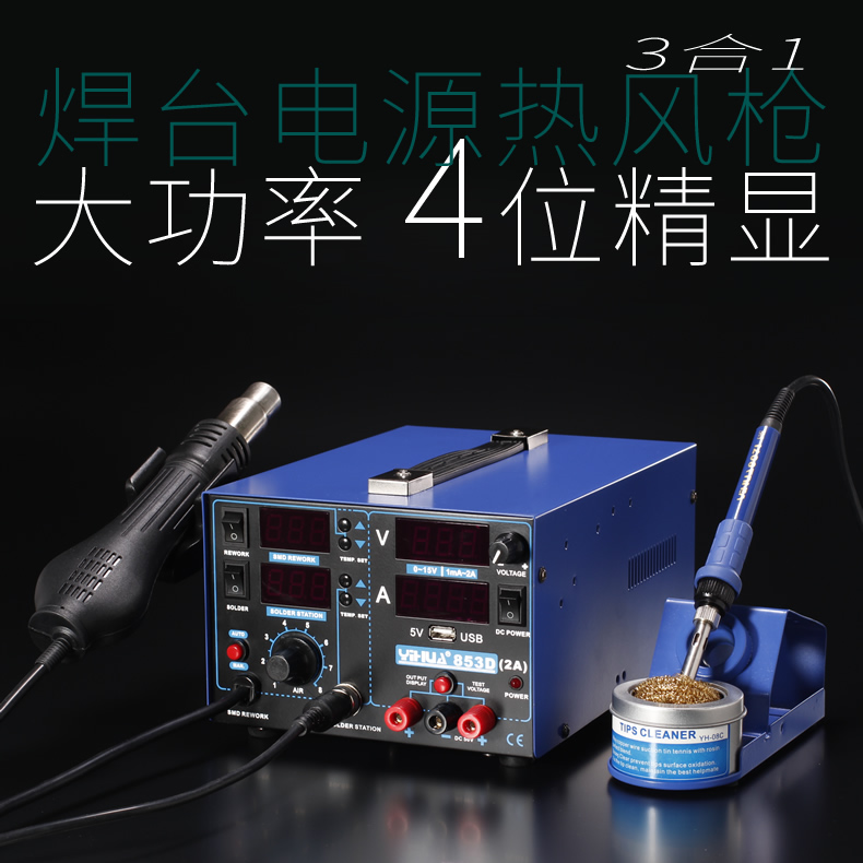 Yi Hua -853D three in a hot air desoldering Taiwan Power 1A-2A silicone wire hot air gun soldering station gift package