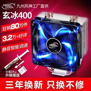 九州风神玄冰400 CPU散热器铜管台式静音I5电脑I3CPU风扇1155AMD
