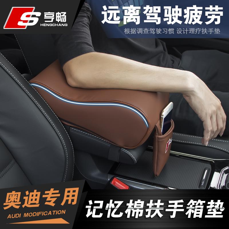 扶手箱墊 於奧迪A4L A6L Q3 Q5 A3A5內飾記憶棉中控盒增高皮套