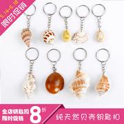 廠家直銷 地攤貨源批發小海螺掛件貝殼鑰匙扣熱賣 手機飾品鑰匙鏈