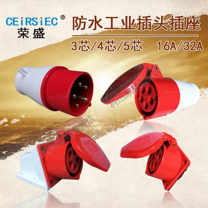 荣盛RS防水工业插头插座连接器 3芯4芯5芯16A32A公母对接航空插头