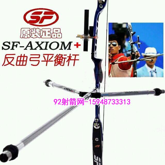 SF平衡杆碳素减震杆韩国反曲弓SF-AXIOM+平衡杆弓箭射箭器材包邮