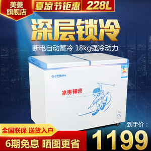 MeiLing/美菱 BC/BD-228AT大冰柜 家用冷藏冷冻 商用节能单温<span class=H>冷柜</span>