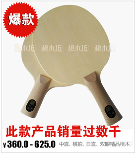 Hinoki cypress Square boutique in a single day straight eyes straight horizontal plate cypress wood floor sales of over thousands of table tennis racket
