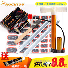 Инструменты для ремонта велосипедов > Заплатки для шин.