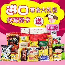 糖糖屋进口零食大礼包 16种进口零食礼盒一箱组合套餐送女友生日