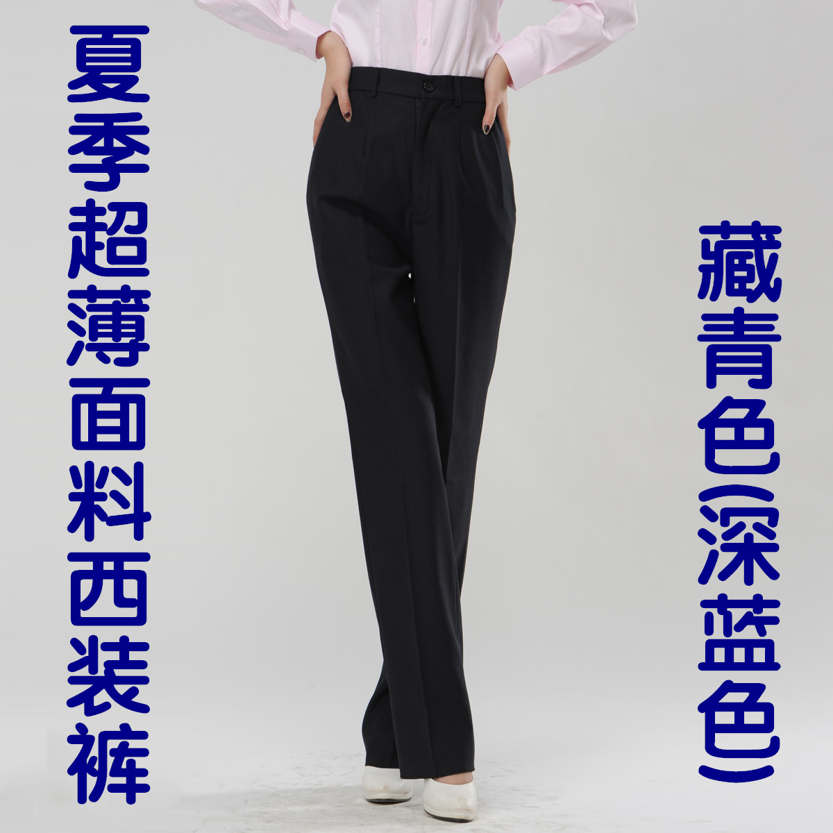 Summer ultra thin straight waist trousers, trousers, womens dress, formal dress, womens pants, professional work pants, navy suit pants
