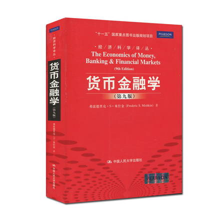 人大版货币金融学 米什金 第九版第9版 中文版 中国人民大学出版社 The Economics of Money Banking Financial Mark