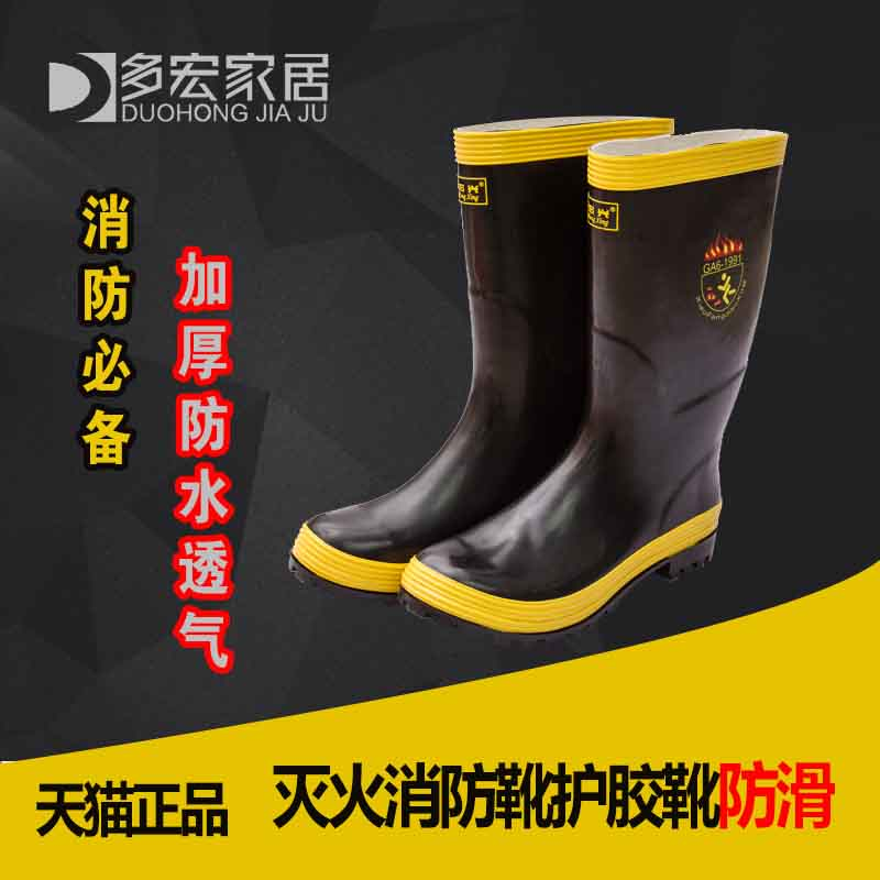 97 labor protection shoes, work boots, fire fighting protective rubber boots, stab proof shoes, steel plate bottom rescue combat boots