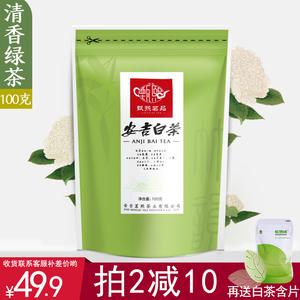 珍稀安吉白茶100g<span class=H>茶叶</span> 正宗绿茶2017新茶袋装一级散装雨前茶