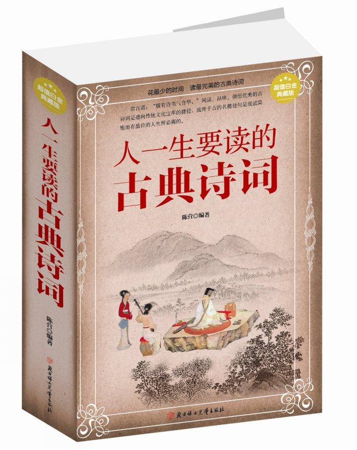 中华传统诗词经典
