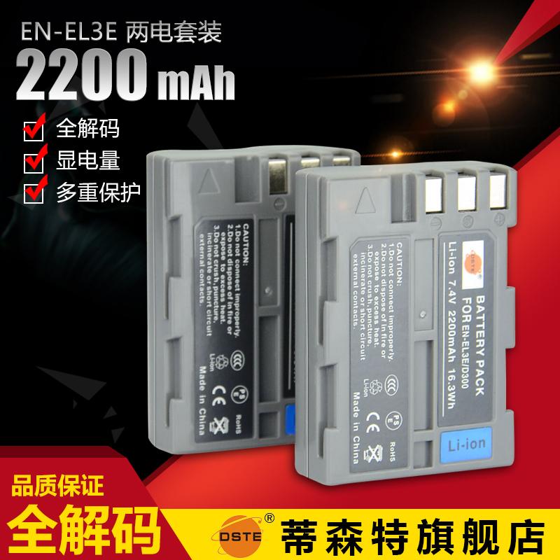 蒂森特 EN-EL3E尼康D80 D90 D50单反相机配件D700 D300 D70