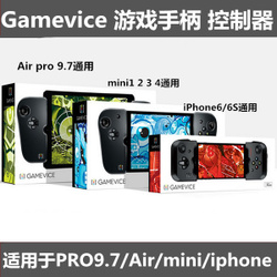 Gamevice iPhone6/6S plus  iiphone 7 7p 游戏手柄 控制器