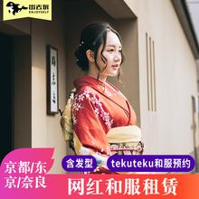 日本京都和服租赁预约体验东京浅草寺清水寺跟拍摄影tekuteku