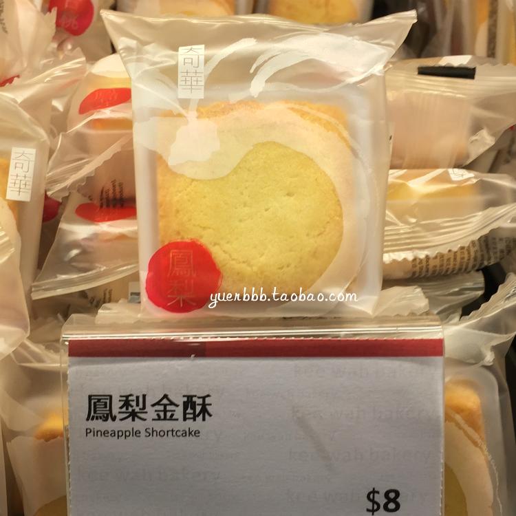 香港代购奇华饼家 原味凤梨金酥50g进口零食品小吃糕点心台湾特产