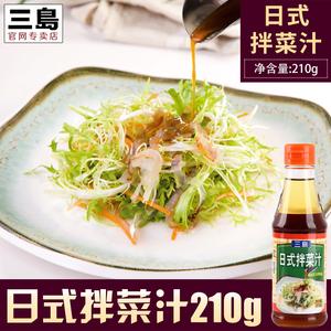 三島日式拌菜汁210g 蔬菜調味品 油醋汁