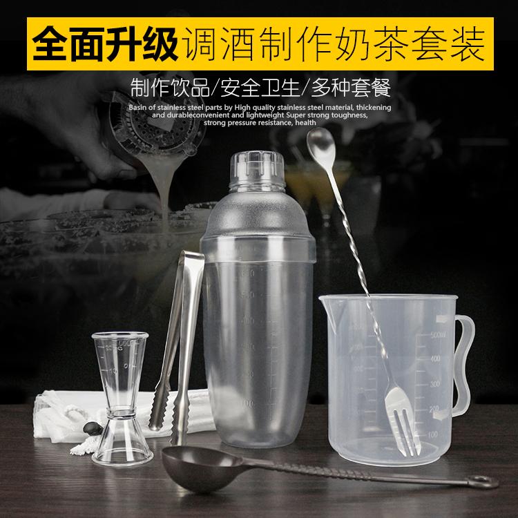 Молочный чай магазин с небольшой инструмент комплект снег чашки встряска чашка настроить вино установите двойной выпускник бар ложка унция чашка
