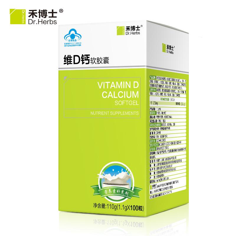 Dr. Wei Wei D кальция мягкая капсула 1.1g * 100 таблеток кальция жидкость кальция пожилые женщины витамин d