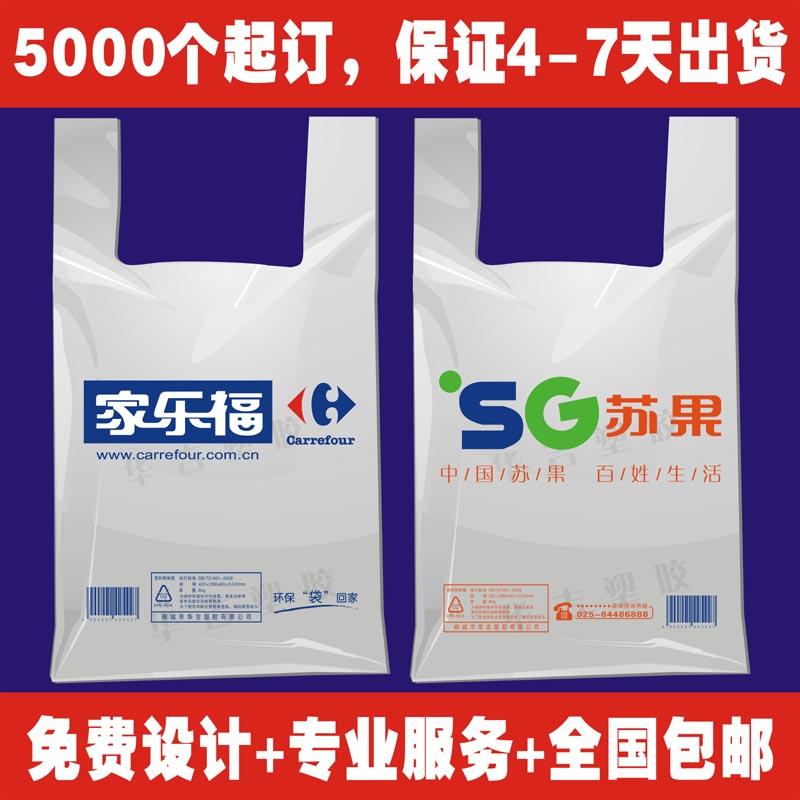 定制塑料袋定做背心马夹袋超市购物方便袋订做食品打包袋印刷logo