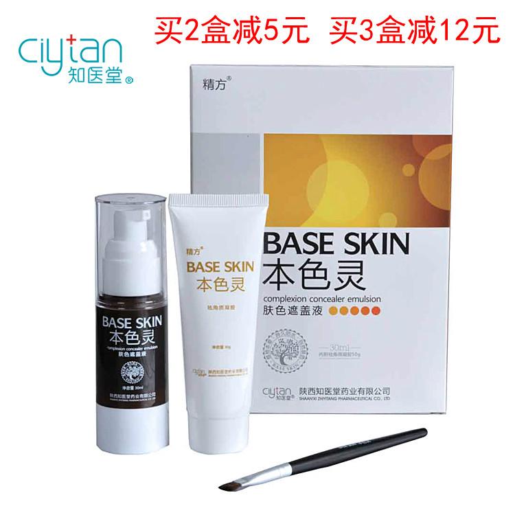 Больницы Тан Лин кожи покрытия, цвет жидкого белые пятна, охватывающих Жидкие гидроизоляционные