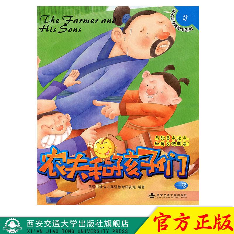 农夫和孩子们 1级开心豆双语绘本童话故事小学生小孩子课外阅读少儿英语儿童文学课外读物图书书籍儿童故事书畅销童书6-7-8-9-10岁
