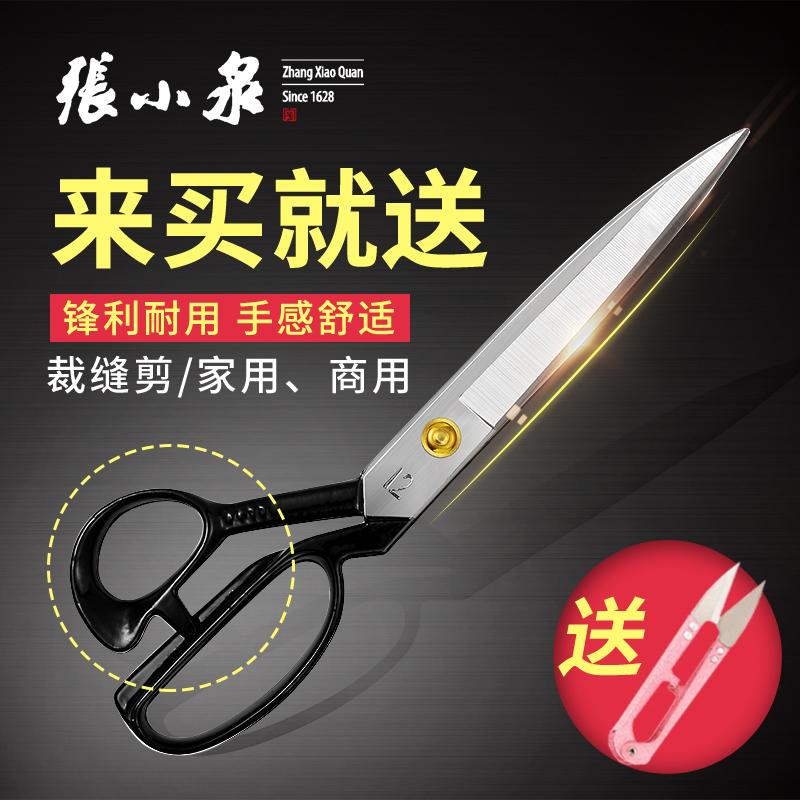 Чжан весна ножницы подлинный край прибыль вырезать марганца уже лезвие регулируемые одежда шить 8-12 дюймовый вырезать шить ножницы