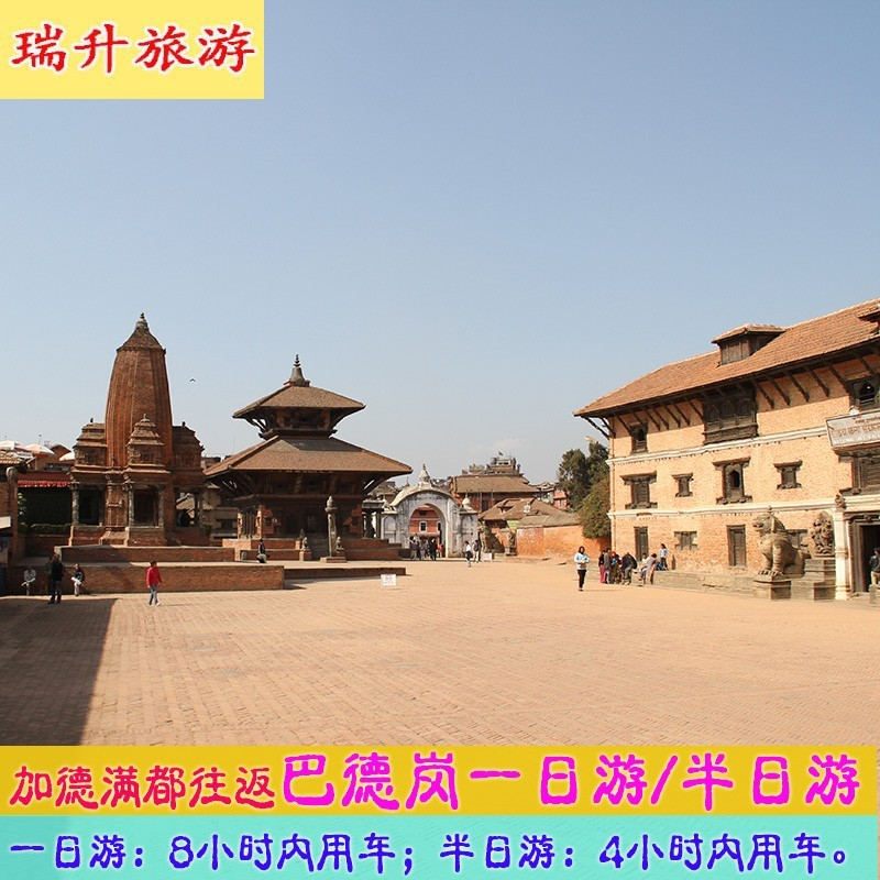 One day tour / half day tour in badgang