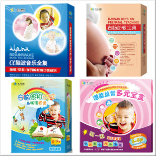 Genuine Zhuo a human brain alpha brainwave Music Collection Photographic Collection prenatal literacy Multi Pack