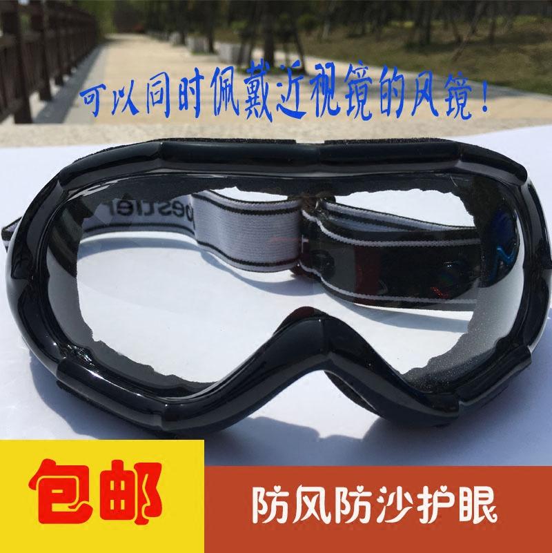 滑雪镜风镜护目镜男女防风沙防雾高清大屏可卡近视镜多色
