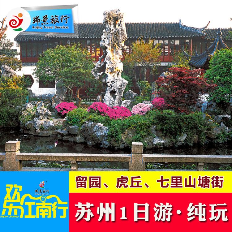 苏州一日游经典园林纯玩游 留园+虎丘七里山塘1一日游含门票