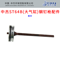 Zhongjie st64b pneumatic big steel nail gun accessories in Jie st64b piston st64b gun needle large gun body gun needle