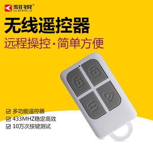 刻锐无线遥控器 超薄防盗器控制器 报警器遥控 433MHZ RC531
