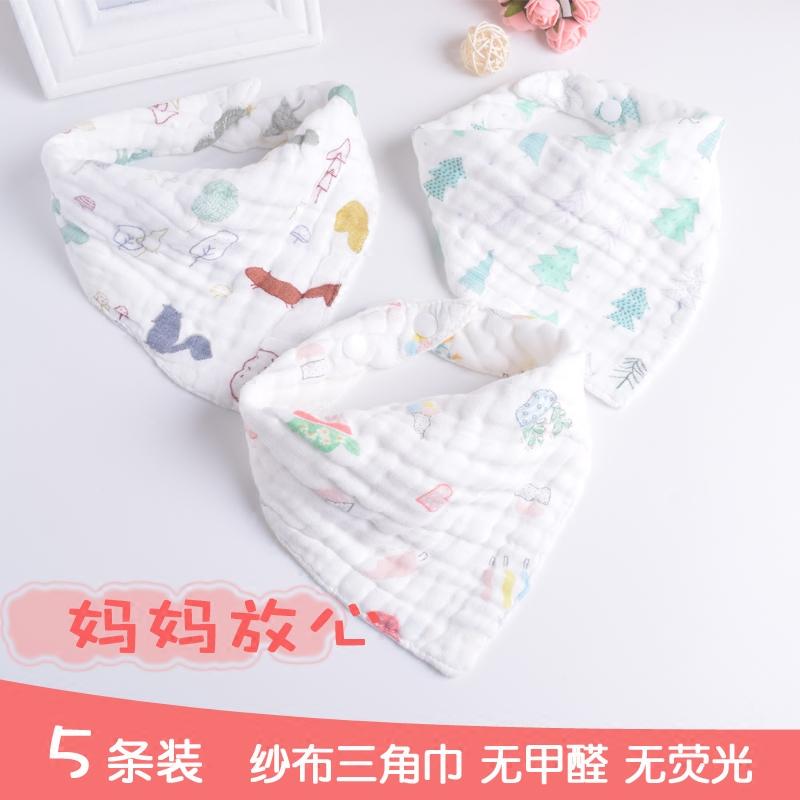 宝宝口水巾纯棉纱布婴儿三角巾新生儿按扣围嘴防吐奶围兜儿童围巾