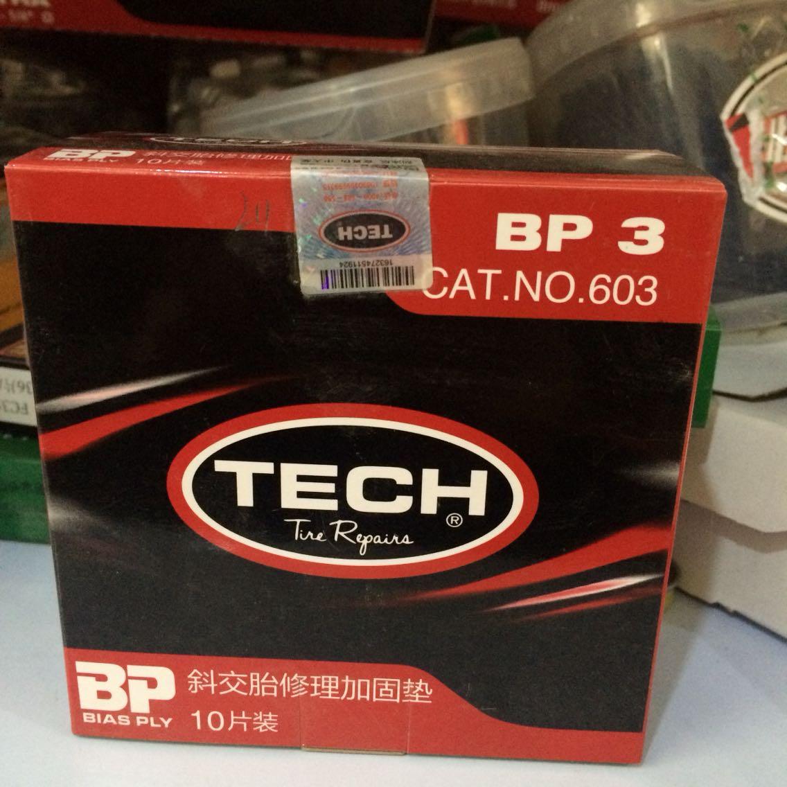 BP3补胎胶片斜交胎补片真空胎硫化外胎加固垫片  送胶水