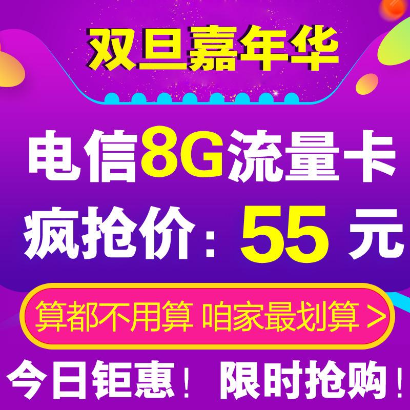 上海電信4G上網卡 上海本地8G純流量卡100天 ipad無線上網資費卡