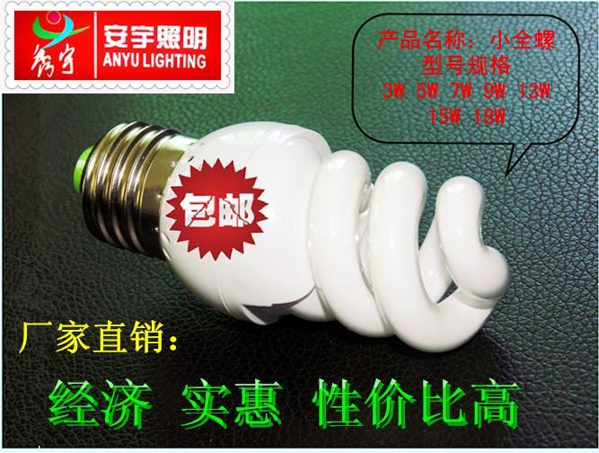 小全螺三基色超亮螺旋型节能灯泡E27E14白光黄光3w5W7W11W13W包邮