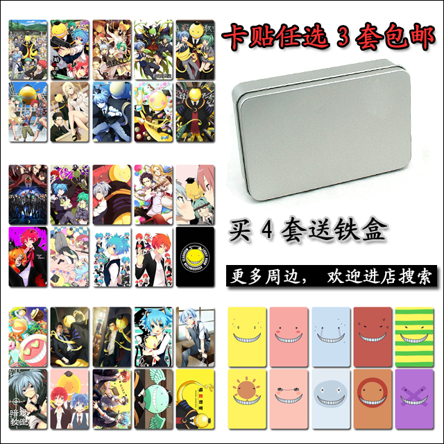 3 sets of package post to assassinate classroom / assassinate classroom teacher chaotianzhu Chiyu industry card / meal card